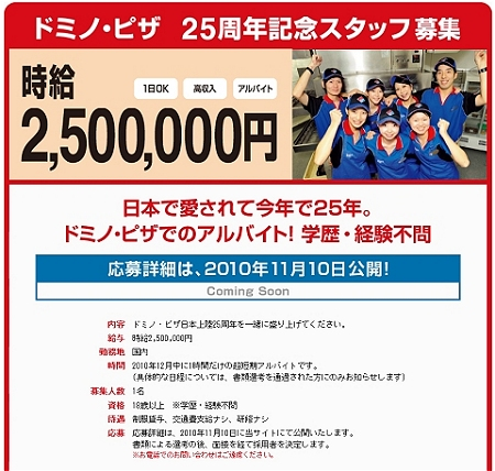 ↑ 時給250万円アルバイト告知ページ