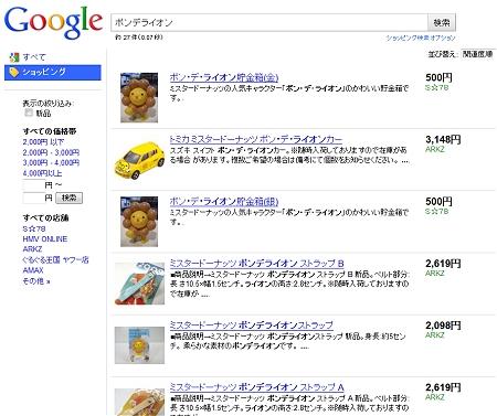 ↑ 「ポンデライオン」で検索。本来は「ポン・デ・ライオン」なのだが、通常の検索同様に臨機応変な対応をする