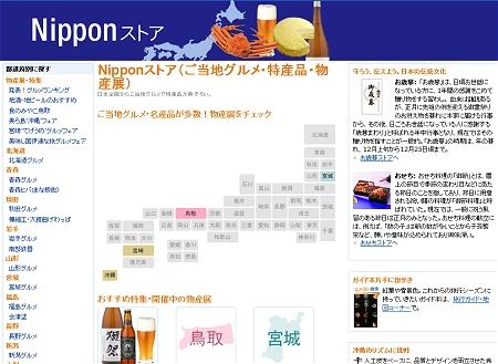 ↑ Nippon ストア