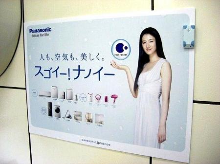 ↑ 新宿駅の駅ポスター