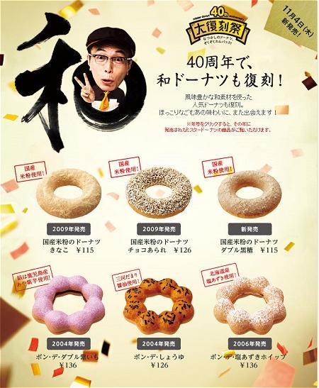 ↑ 今回発売される和ドーナツたち