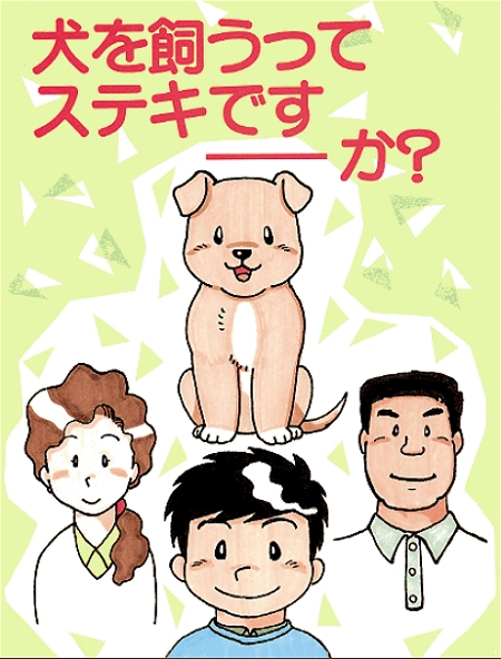 ↑ 犬を飼うってステキです--か?
