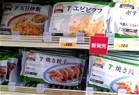 プライベートブランドの冷凍食品