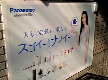 JR駅構内に設置された、音が出るパナソニックの「ナノイー」の広告 。