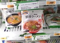 コンビニのめん類冷凍食品