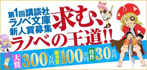 ↑ 第1回 講談社ラノベ文庫新人賞募集・キャッチプレート