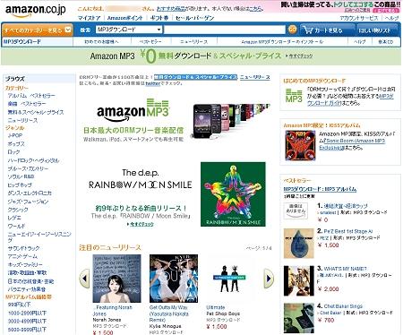↑ Amazon MP3 ダウンロード