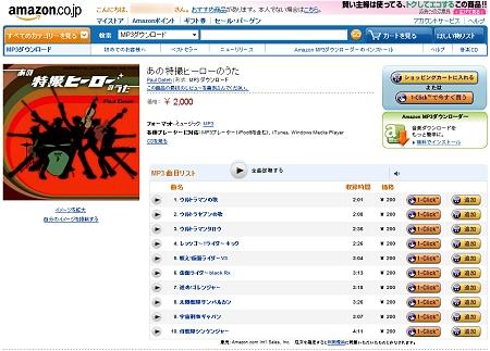 ↑ アルバムを選択。アルバムとして購入するほか、単曲での購入も可能