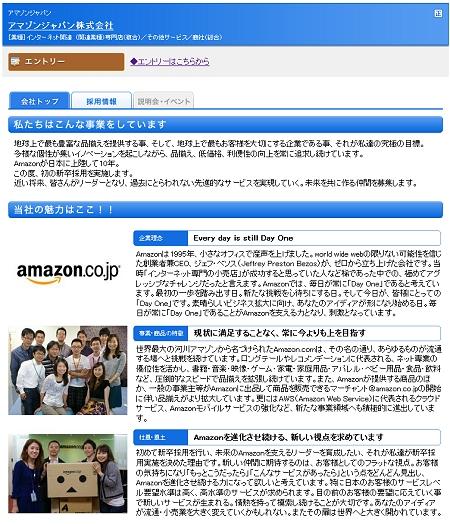 ↑ 「リクナビ2012」上アマゾンジャパンの会社紹介ページ
