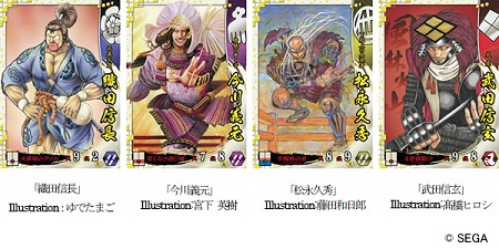 ↑ 「武将カード」