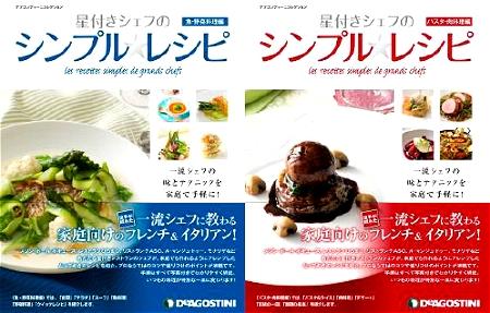 ↑ 星付きシェフのシンプルレシピ(パスタ・肉料理編)(右)/(魚・野菜料理編)(左)