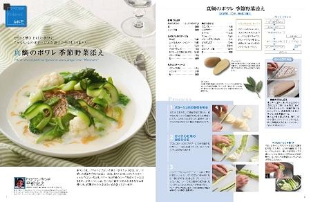 魚・野菜料理編