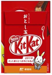 ↑ おとし玉キットカット(ポチ袋付き)