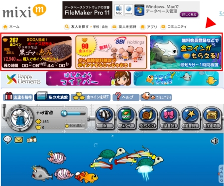 ↑ 「マジック水族館」での「poncan」使用例。赤い四角内が広告配信エリアで直接配信されているのは薄赤く着色した左・中央部。右バナーはクリックすると広告一覧に移行する
