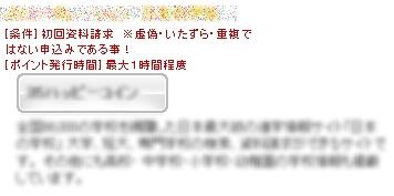 ↑ 「poncan」の某広告の場合、「※虚偽・いたずら・重複ではない申込みである事!」の表記が確認できる。懸賞系サイトにおける申込ページでは良く見かける表記