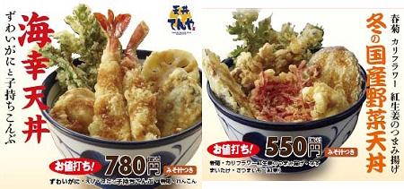 ↑ 「海幸(うみさち)天丼」と「冬の国産野菜天丼」