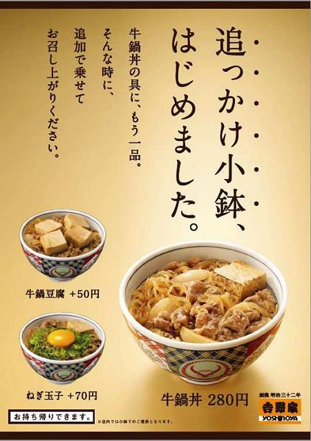 ↑ 「牛鍋豆腐」「ねぎ玉子」