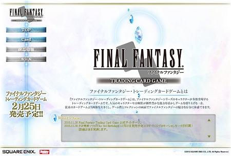 ↑ ファイナルファンタジー・トレーディングカードゲーム(Final Fantasy Trading Card Game、FF-TCG)公式サイト
