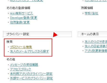 ↑ 「プロフィール検索」あるいは「友人のメールアドレスから探す」をクリック