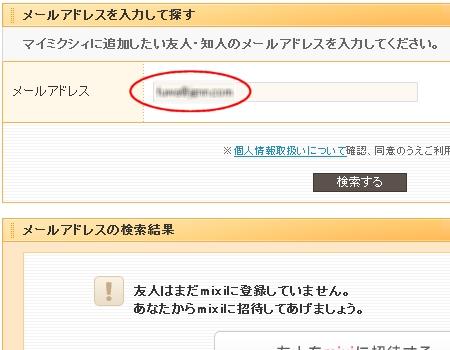 ↑ 非公開にしたので「mixiに登録していない」と判断され、このような表示が出る