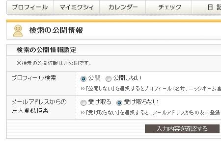 ↑ 機能の差し戻しが行われた後の「検索の情報公開」部分