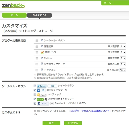 ↑ zenback管理画面