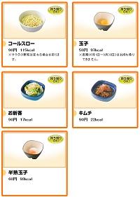 吉野家サイドメニューのうち白飯や味噌汁類を除いたもの