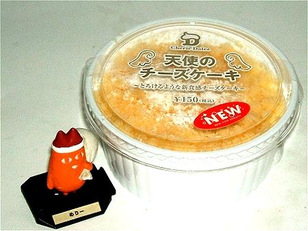 ↑ 天使のチーズケーキ
