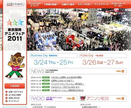 ↑ 東京国際アニメフェア