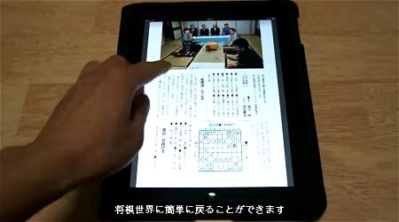 ↑ iPad専用電子書籍アプリ「『将棋世界』電子書籍アプリ」の挙動。