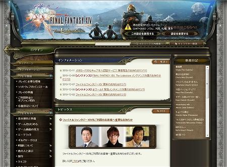 ↑ ゲームの公式サイトではトップで写真入りで公知
