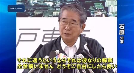 ↑ 角川書店の対応に対し、石原都知事は「全然構いません。どうぞご自由にしたら良い」との対応を行っていた(公式動画)。