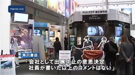 ↑ 角川書店が出展取りやめを行ったことを伝える報道(公式)。