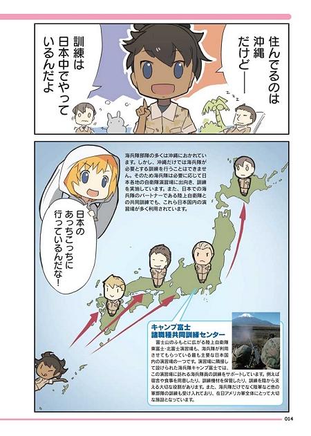 ↑ 複数の絵師によって日米安保や在日米軍、そして自衛隊などの現状が描かれていく