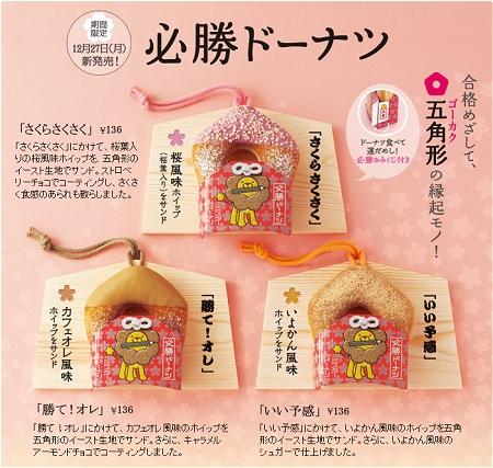 ↑ 必勝ドーナツ紹介ページ