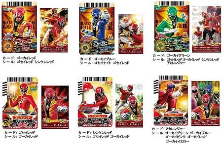 ↑ 「ダイスオー」カード6種類