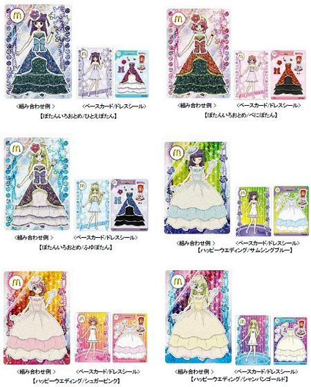 ↑ 「リルぷりっ」カード&シール6種類