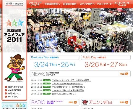 ↑ 現時点での「東京国際アニメフェア」