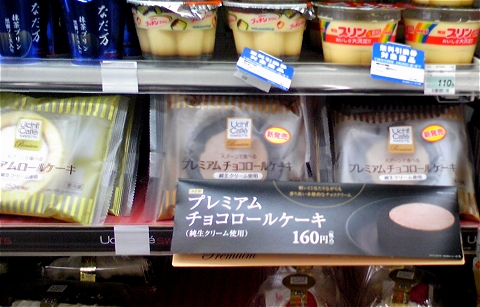 二列に並んだ「プレミアムチョコロール ケーキ」。左側に見えるのは兄貴分の「プレミアムロールケーキ」