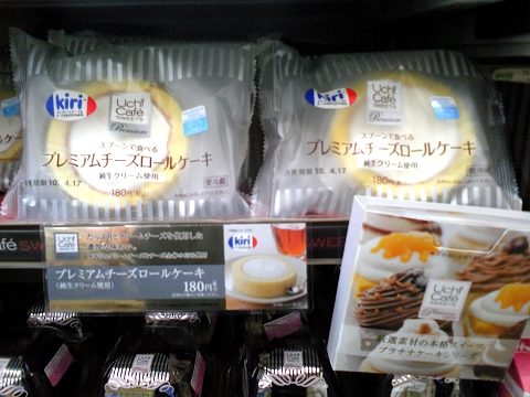 「プレミアムチーズロールケーキ」。右側手前に見えるのは「Uchi Cafe' SWEETS(ウチカフェスイーツ)」を紹介する無料小冊子