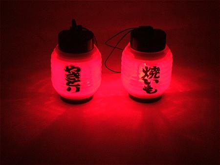 ↑ 周囲を暗くして、後ろのスイッチを入れる。じわっとあの提灯の雰囲気がにじみ出てくる