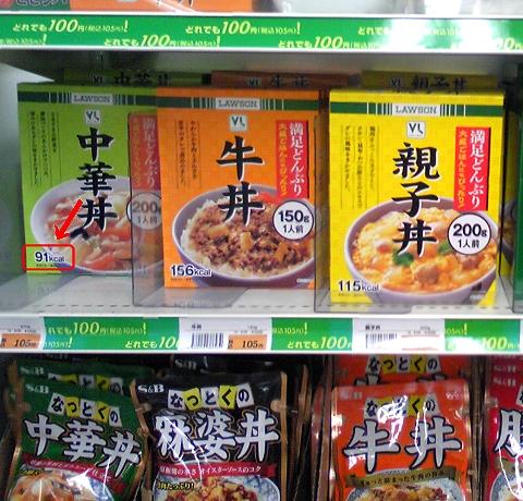 ↑ いつの間にか色々と増えたバリューラインのレトルト丼シリーズ。中華丼には91kcalの文字が