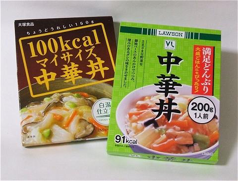 ↑ ローソンの「バリューライン中華丼」と大塚食品の「100kcalマイサイズ中華丼」