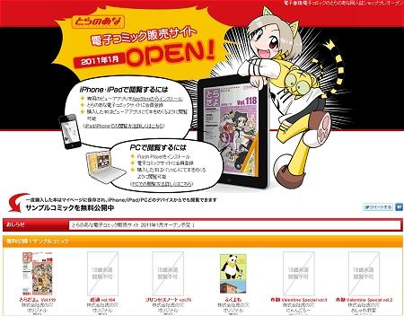 ↑ とらのあな電子コミック販売サイト