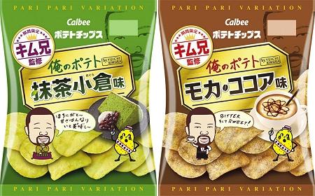↑ 「ポテトチップス 俺のポテト 抹茶小倉味」「ポテトチップス 俺のポテト モカ・ココア味」