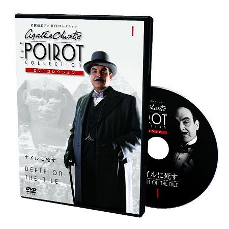 ↑ 名探偵ポワロ DVD コレクション