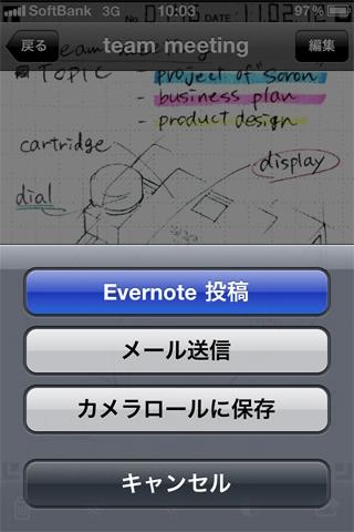 ↑ 取り込んだノートの閲覧だけでなく、メールやEvernoteへの投稿も可能