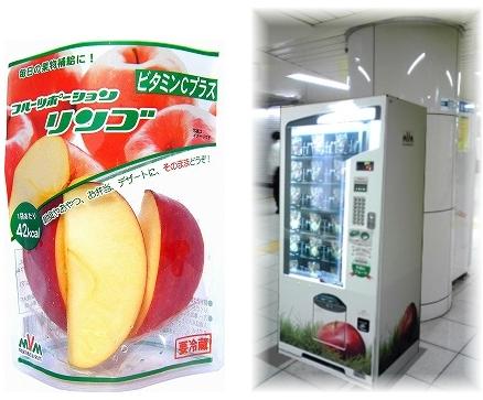 ↑ カットりんご(フルーツポーションリンゴ)(左)と該当自動販売機(右)