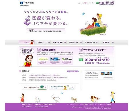 ↑ 「アルプスの少女ハイジ」がナビゲートするリウマチ疾患啓発特設サイト