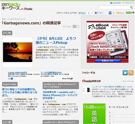 ↑ 試しに当サイト名「Garbagenews.com」で生成してみた